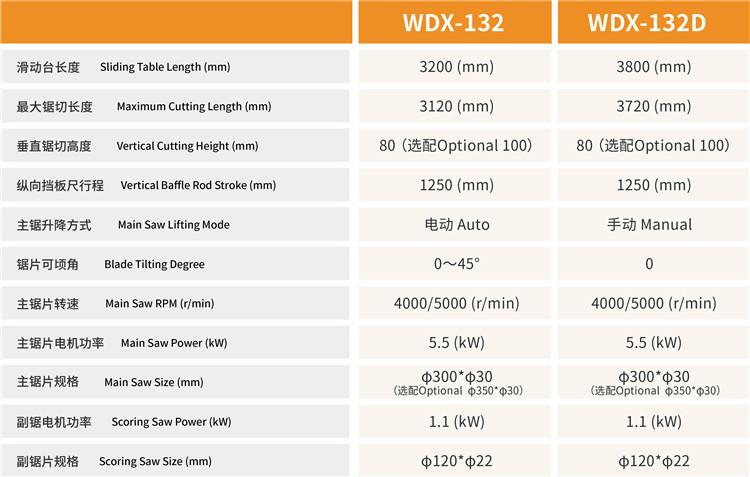 WDX-132-3.jpg